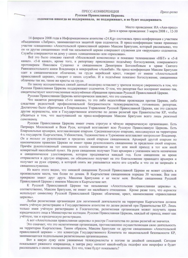 press release of the Russian Orthodox Churech